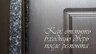 видео Как ухаживать за металлической дверью?
