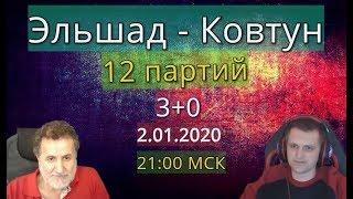 Матч: Эльшад-Ковтун! 12 партий (3+0) 2.01.2020 в 21:00 по МСК! Шахматы.