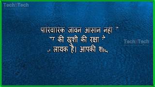 Wedding anniversary quotes, marriage anniversary quotes,marriage quotes in hindi
