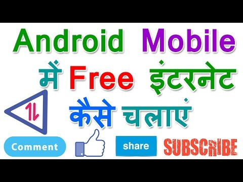 How To Use Free Internet On Mobile In Hindi | Full Tech Tips In Hindi |