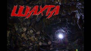 заброшенные шахты Текелийского Свинцово-Цинкового комбината