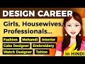Design Career for Girls Women Housewives (in Hindi) | IndiaUIUX