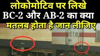 What is meaning of BC-2 and AB-2 written on locomotive?