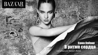 Harper's Bazaar / Aleksandra Kiseleva