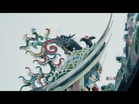 風に乗って走る-黄亭茵サイクリングの旅-古都の文化と風情の旅 in 鳳山-1min