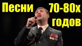 Песни 70-80х годов Ансамбль Сибирского округа войск национальной гвардии РФ
