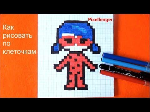 Леди Баг Как рисовать Девочку по клеточкам в тетради How To Draw Ladybug  Pixel Art