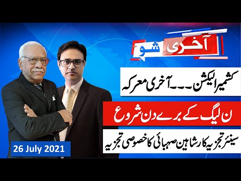 AAHRI SHOW 26 July 2021 with Shaheen Sehbai & Irfan Hashmi || Azad Kashmir Election Result 2021