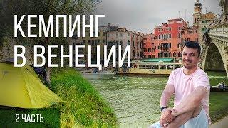 Венеция, Флоренция и кемпинг – путешествие по Италии на авто