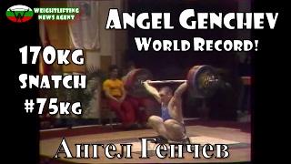 Angel Genchev 170kg snatch WR@75   Ангел Генчев   European Weightlifting Cup Gala 1987