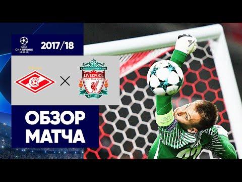 Спартак - Ливерпуль. Обзор матча Лиги чемпионов 2017/18