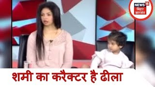 Exclusive Interview With Hasin Jahan: लड़कियों को Use And throw करना है शमी का पेशा