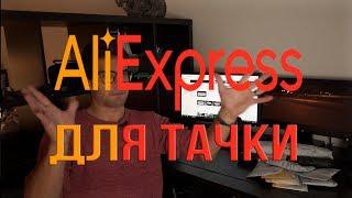AliExpress для Авто или 10 полезных вещей в машину