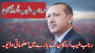 Recep Tayyab Erdogan Short Documentary In Urdu/Hindi . Recep Tayyab Erdogan Ke Bare Main Maloomat .