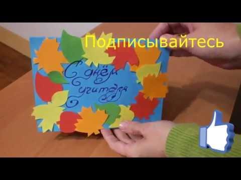 Открытки, открытка с днем учителя своими руками легко