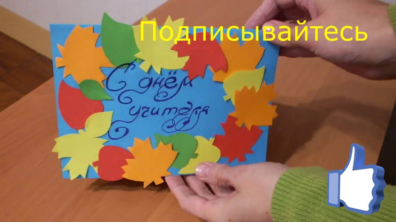 с днем учителя открытки картинки своими руками