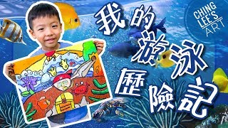 動手做 自己的作品 | 我的游泳 歷險記 | 如何畫 油畫棒  | 繪畫記錄 | 過程分享 | 孩子也可能做到 | 增強孩子自信心 | Ching Lee's Art