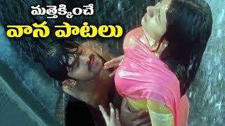 Latest Telugu Rain Songs Latest Telugu Songs 2018