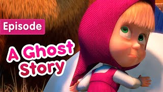 Masha and the Bear 👻 A Ghost Story 🍁 (Episode 56) PREMIERE 💥 New episode! 🎬