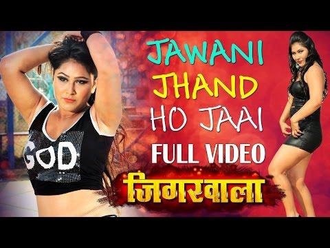 Full Video - Jawani Jhand Ho Jaai [ New Bhojpuri Video Song 2015 ] Feat.Nirahua & Priyanka Pandit