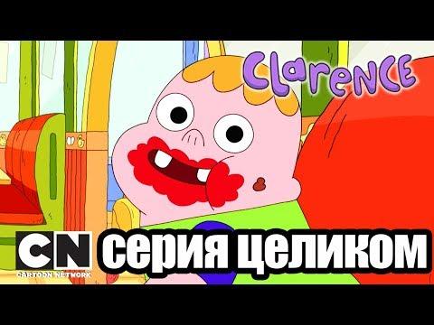 Clarence | Веселенькое подземелье (серия целиком) | Cartoon Network