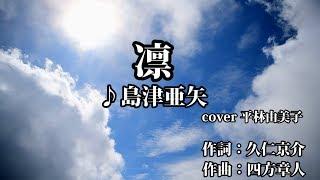【新曲】凛・島津亜矢・ cover 平林 由美子