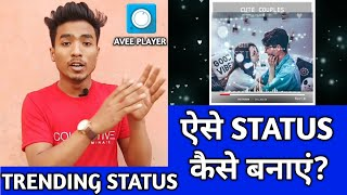 How to create trending WhatsApp Status Video | Avee player tutorial | kaise use kare in Hindi |nazim