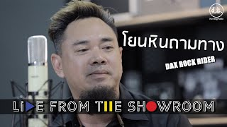 "DAX ROCK RIDER ""โยนหินถามทาง"" [Kimleng Audio Live From The Showroom]"