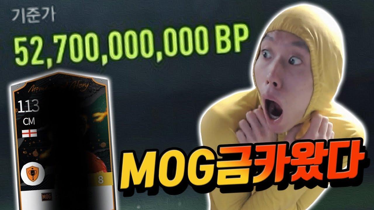 미쳤다;; MOG시즌 금카 500억짜리 뛰어나옴;; 피파4