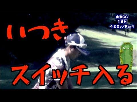【閲覧注意】山本道場ゴルフTV対釣りよかでしょう。前半終了!!