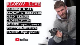 Klokov LIVE / Сделано в России 1 + КОНКУРС