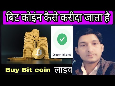 How To Buy Cryptocurrency In India | Bitcoin Kaise Kharide