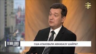 Иван Коновалов: чем Россия может ответить США в Сирии