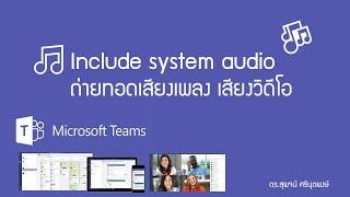 🎵 ถ่ายทอดเสียงเพลง เสียงวิดีโอ ใน Microsoft Teams
