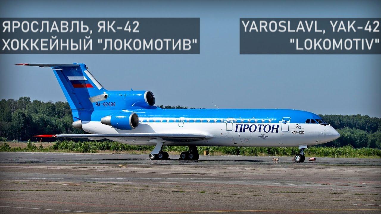 """Ярославль. Як-42. Хоккейный """"Локомотив"""". 7 сентября 2011 года."""