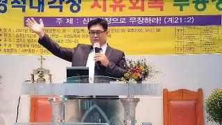 송추반석교회/성회/영성대각성부흥사협의회/찬양인도