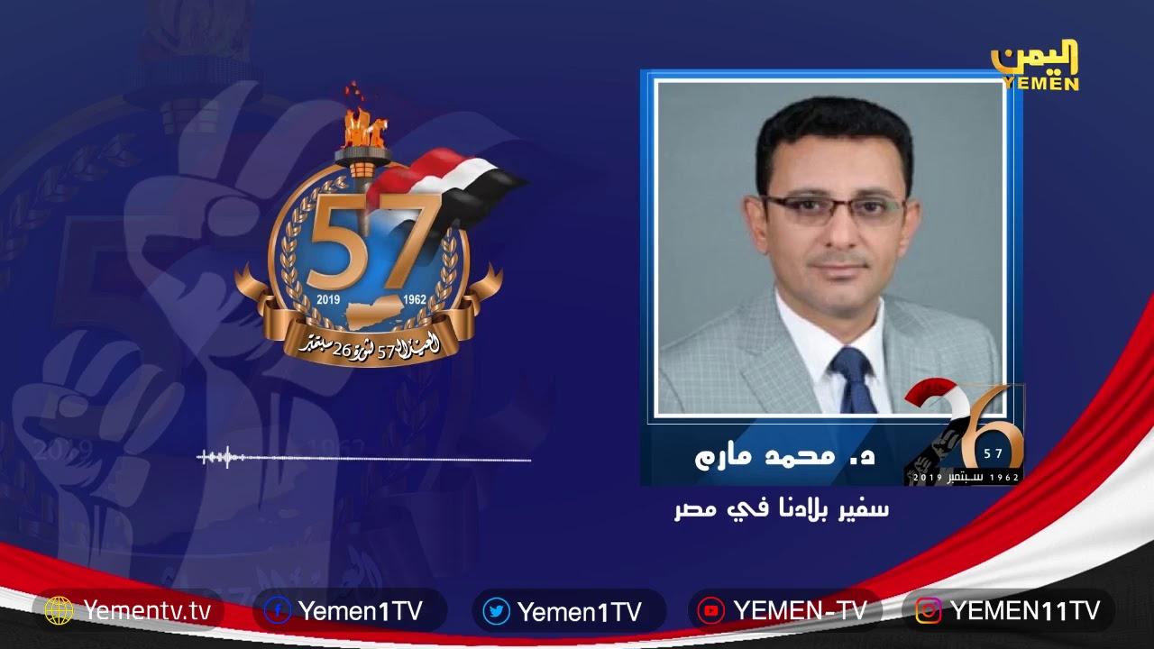 Photo of قالو عن ثورة 26 سبتمبر  محمد مارم