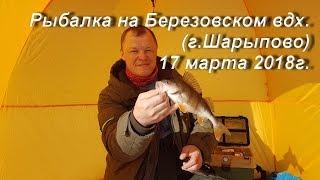 Рыбалка на Березовском вдх. (г.Шарыпово) 17 марта 2018г.