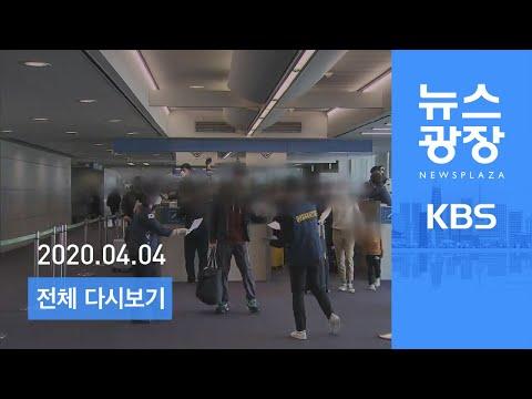 [다시보기] '사회적 거리 두기' 연장될 듯…오늘 발표 - 2020년 4월 4일(토) KBS 뉴스광장