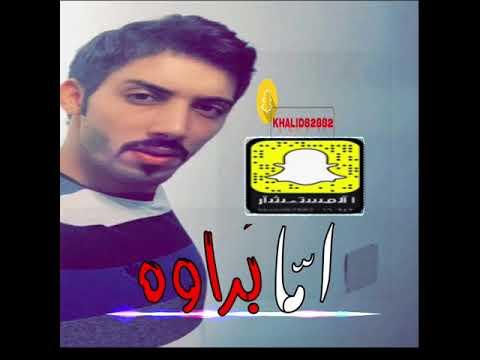 اغنية اما براوه حسين الجسمي