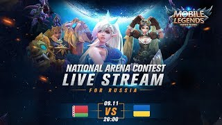UKRAINE - BELARUS LIVE Международной Арены. 09/11/2018 Mobile Legends Bang Bang