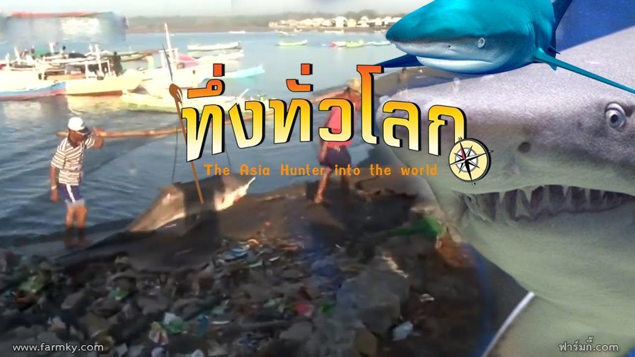 ทึ่งทั่วโลก: ตลาดปลาที่ใหญ่ที่สุด ในเกาะลอมบอก ประเทศอินโดนีเซีย