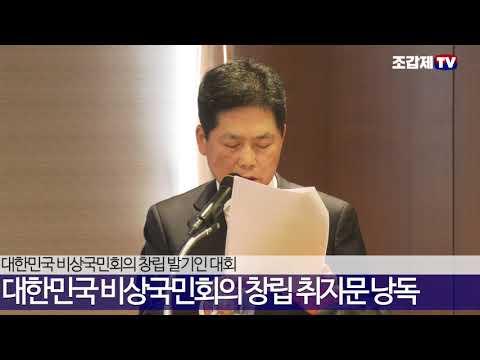 대한민국 비상국민회의 창립 취지문