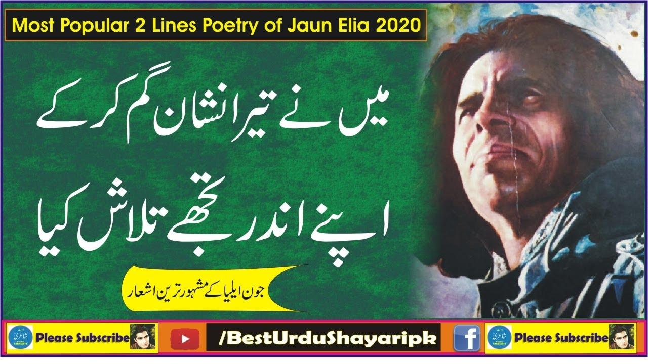 Jaun Elia Top 2 Lines Poetry 2020 || RJ Zahid Rafique ...