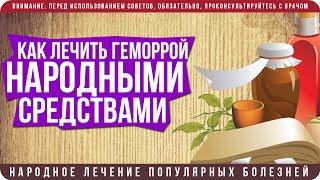 Как лечить геморрой народными средствами в домашних условиях(Из этого видео вы узнаете как лечить геморрой народными средствами в домашних условиях., 2015-04-15T09:00:01.000Z)