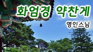 화엄경 약찬게 영인스님 독송 / 불경(佛經) 게송, 3회 독송
