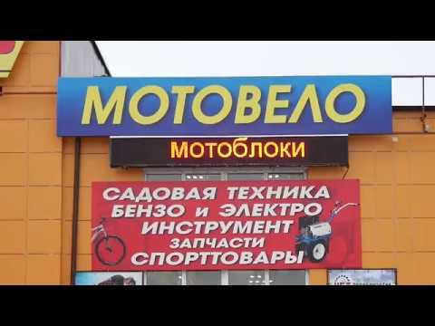 "Магазин ""Мотовело"""