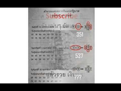 หวยเด็ดงวดนี้ คำนวณเลขสลากกินแบ่งรัฐบาล 16/02/58