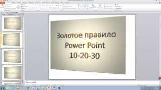 Урок 2. Структура продающей презентации.