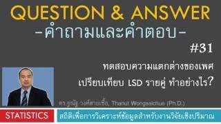 Q&A 31_ทดสอบความแตกต่างของเพศ เปรียบเทียบ LSD รายคู่ ทำอย่างไร?